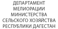 Департамент мелиорации Министерства сельского хозяйства республики Дагестан