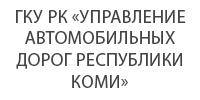 ГКУ РК «Управление автомобильных дорог Республики Коми»