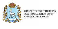 Министерство транспорта и автомобильных дорог Самарской области